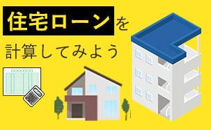 住宅ローン自動計算